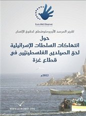 تقرير أوروبي يحذر من سياسات إسرائيل التعسفية على شواطئ غزة