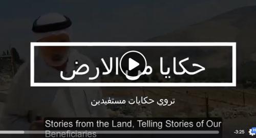 حكايا من الأرض، الحكاية الأولى للمزارعة سميحة قشقيش