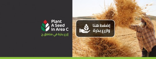 """The Union of Agricultural Work Committees in Palestine launches a local and international campaign under the name """"Plant a Seed in Area C"""""""
