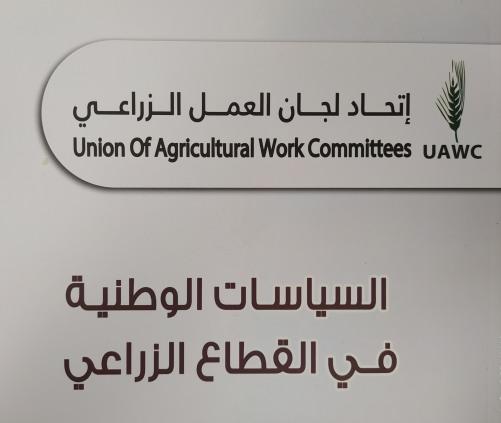 العمل الزراعي يطلق دراسة شاملة حول السياسات الوطنية في القطاع الزراعي