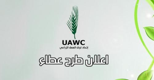 إعلان ( عطاء توريد مستلزمات زراعية) رقم Te 15/09 -2020))