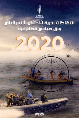 اتحاد لجان العمل الزراعي يصدر تقريره للعام 2020 حول انتهاكات الاحتلال الاسرائيلي لحقوق الصيادين