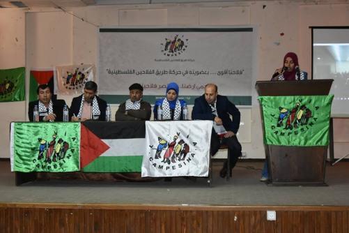 حركة طريق الفلاحين الفلسطينية تنتخب هيئتها القيادية خلال انعقاد مؤتمرها السنوي الثاني