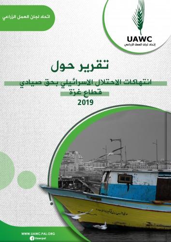 اتحاد لجان العمل الزراعي يصدر تقريره للعام 2019 حول انتهاكات الاحتلال الاسرائيلي لحقوق الصيادين